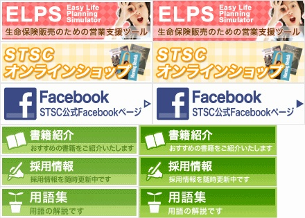 ELPS Easy Life Planning Simulator 生命保険販売のための営業支援ツール